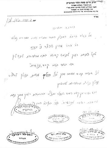 תעודת המלצה, על הרב בן ציון מאיר - תפארת סתם, הסכמה